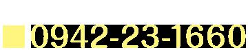 〒830-1122 久留米市北野町今山1027-1 TEL0942-23-1660